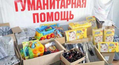 Сбор гуманитарной помощи для жителей Кубани, пострадавших от стихии